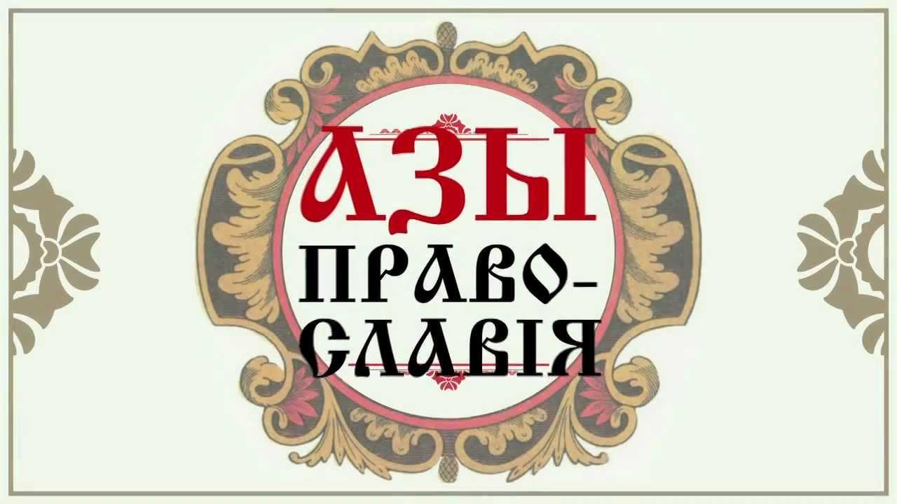азы_православия